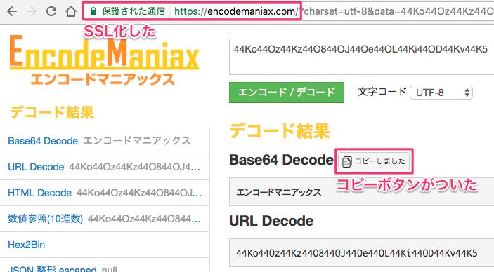 encodemaniax_ssl_copy_btn