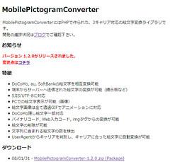 MobilePictogramConverter 絵文字変換ライブラリ