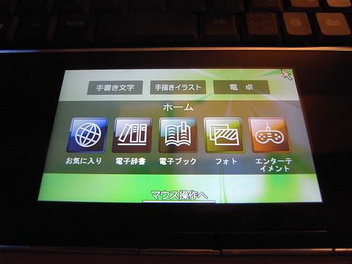 R0011766 (by akiyan.com)