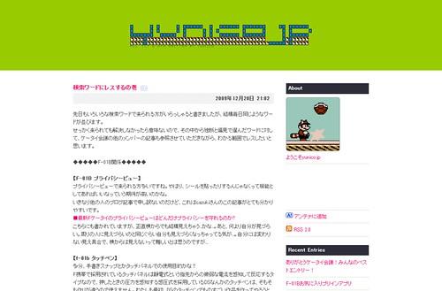 検索ワードにレスするの巻 - yunico.jp_1264757723554