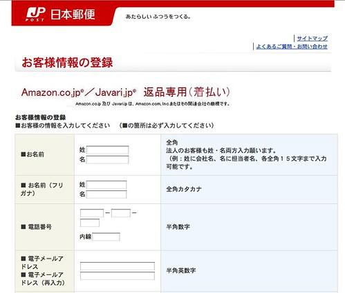 お客様情報の登録 - 日本郵便