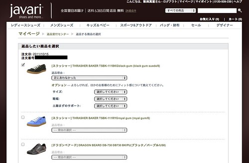 Javari.jp - 返品する商品の選択