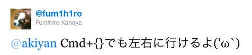 Twitter / @fum1h1ro: @akiyan Cmd+{}でも左右に行けるよ('ω ...
