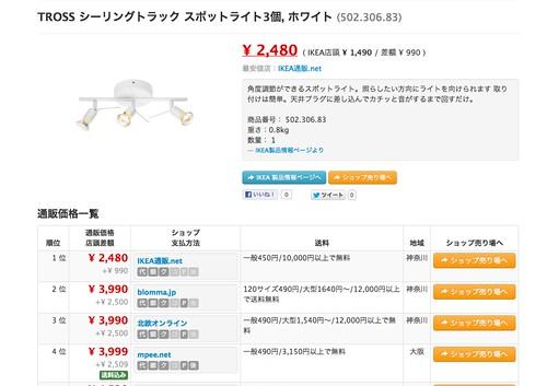 TROSS シーリングトラック スポットライト3個, ホワイト (502.306.83)の通販価格比較 | IKEA通販価格比較.com.png