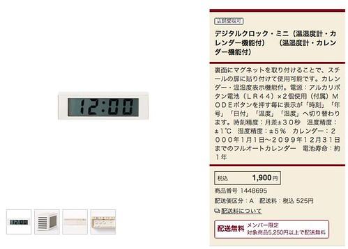 デジタルクロック・ミニ(温湿度計・カレンダー機能付) (温湿度計・カレンダー機能付) | 無印良品ネットストア