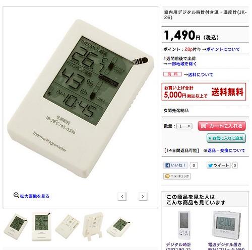 室内用デジタル時計付き温・湿度計(JK-26): インテリア雑貨・生活小物 - 【ニトリ】公式通販 家具・インテリア通販のニトリネット