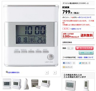 デジタル電波置時計(2508RC-J): インテリア雑貨・生活小物 - 【ニトリ】公式通販 家具・インテリア通販のニトリネット