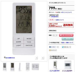 デジタル時計(GP3190-2): インテリア雑貨・生活小物 - 【ニトリ】公式通販 家具・インテリア通販のニトリネット